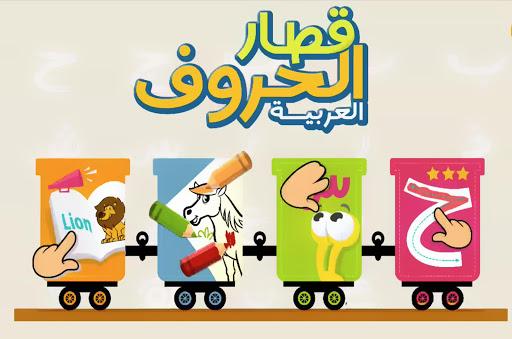 Arabic Letters Train