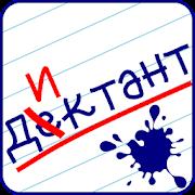 App Орфография:Диктант APK for Windows Phone