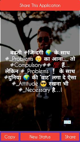 Download Attitude Status - एट्टीट्यूड Shayari in