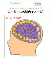 脳 内 メーカー 2020 恋愛