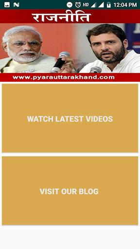Pyara Uttarakhand 5.0 screenshots 2