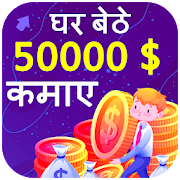 घर बैठे 9999 रुपया रोज कामना सीखे-Make MoneyOnline