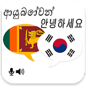 Sinhala Korean Translator