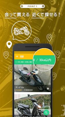 バイクフリマアプリ RIDE - オークションより安心安全のおすすめ画像2