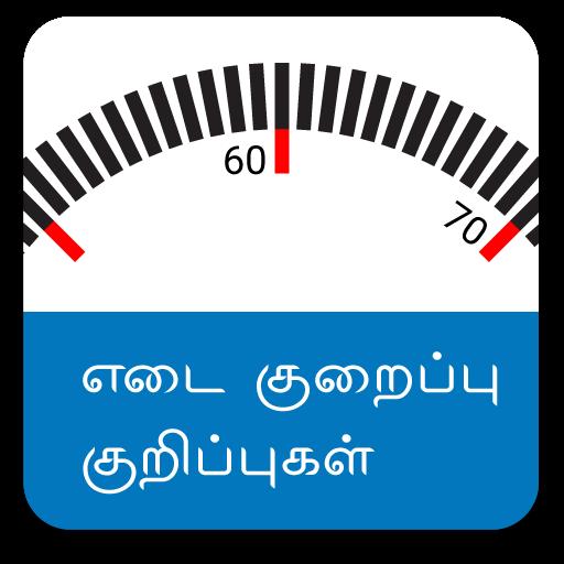 Weight Loss Tips Tamil