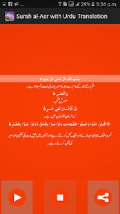 Surah Al Asr Tilawat Offline - náhled