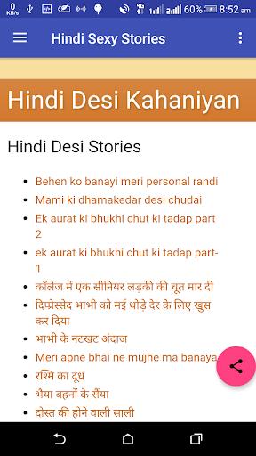 Download Hindi Sexy Stories देसी कहानी Google Play