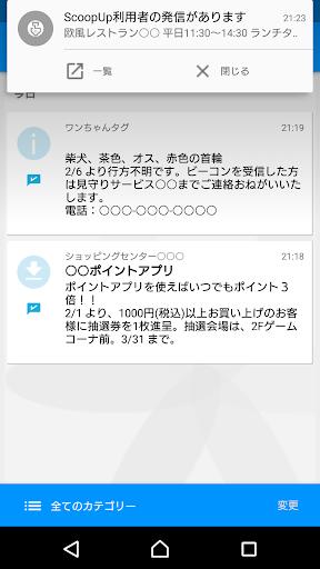 ScoopUp uff5eu30d3u30fcu30b3u30f3u3067u767au898bu3068u898bu5b88u308auff5e 0.9.5 Windows u7528 1