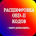 Расшифровка кодов OBD-2 (PRO) icon