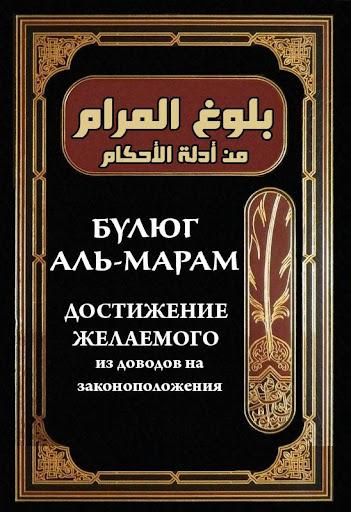 БУЛЮГ АЛЬ-МАРАМ
