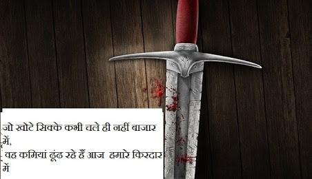 royal rajput attitude shayari in hindi image
