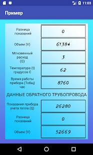 ЮниорСтрой - náhled