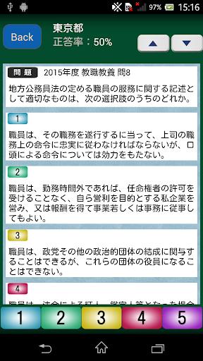 教員採用試験過去問 〜 東京都 教職教養 2016年度版
