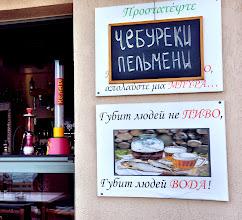 Photo: Реклама для русских туристов