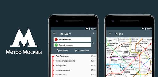 карта метро москвы 2020 с расчётом времени и схема скачать бесплатно для айфона долгосрочные займы с платежом раз в месяц