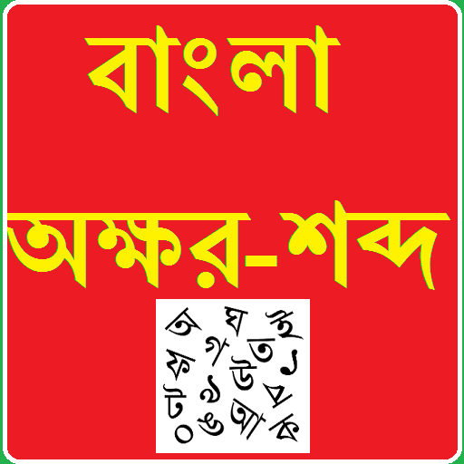 Bengali Alphabet And Number