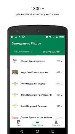 Plazius 5.7.2 screenshot 2090862