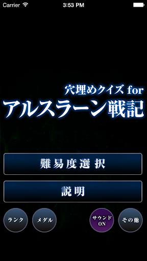 無料益智Appの穴埋めクイズ for アルスラーン戦記|記事Game