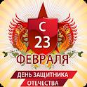 Поздравления с 23 февраля! icon