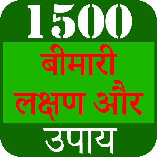 1500+ Bimari ka ilaj - Apps on Google Play