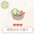 野菜のかご盛り