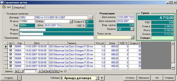 D:\01 Программы\0967 Аренда оборудования\!Публикация\0969 Аренда оборудования.files\image027.jpg