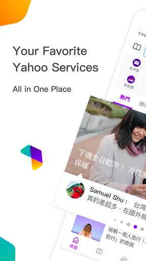 Yahoo Taiwan - Inform, Connect, Entertain 2.1.0 screenshots 1