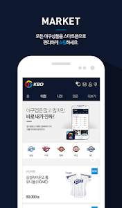 KBO screenshot 1