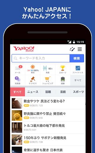 Yahoo! JAPAN  u30b7u30e7u30fcu30c8u30abu30c3u30c8 1.0.7 Windows u7528 2