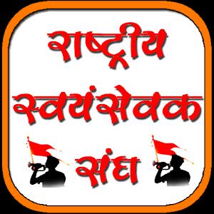 Download Rashtriya Swayamsevak Sangh   RSS APK latest