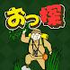 おっさん探検隊 -無料の暇つぶし探索パズルゲーム-