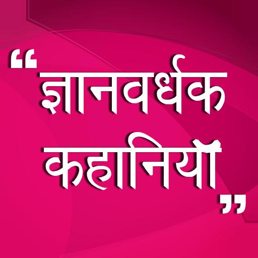 Gyanvardhak Hindi Kahaniya