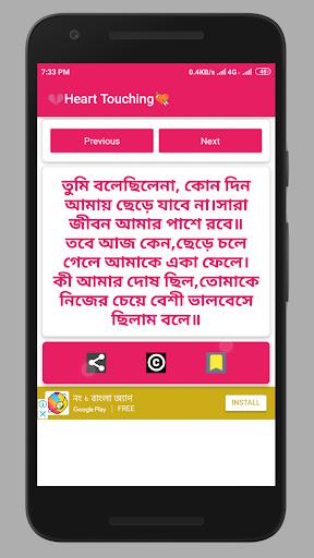 Bangla All Shayari 2020 - Hindi Love Shayari 2.8 screenshots 6