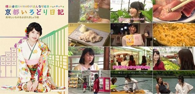 181031 横山由依(AKB48)がはんなり巡る 京都いろどり日記 第4巻 「美味しいものをよばれましょう」編 BDrip 1080p