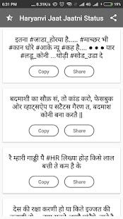 Haryanvi Jaat Jaatni Status - náhled