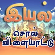 இயல்(Iyal) -- new Free Tamil Word Games app 2019