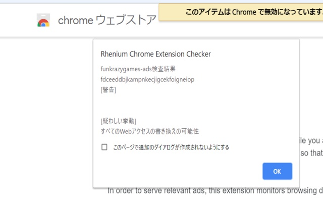 Rhenium Chrome Extension Checker
