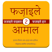 Fazail e Amaal in Hindi Vol-2