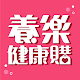 Download 養樂食品健康購 For PC Windows and Mac