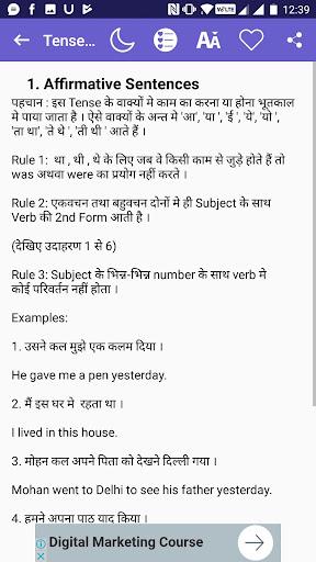 mod Tenses Hindi English  screenshots 3