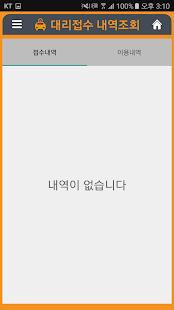바로콜대리운전 - náhled