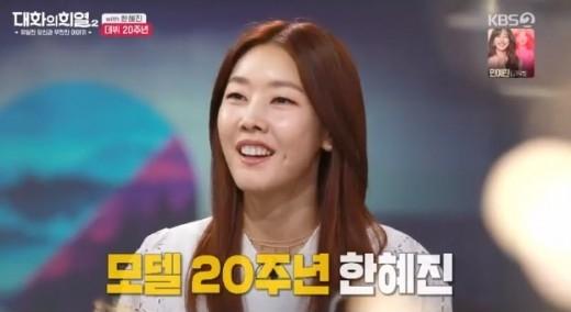 hanhyejin1