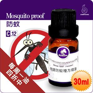 特調防蚊複方精油30ml每周一油四折
