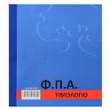 ΦΠΑ ΤΙΜΟΛΟΓΙΟ icon