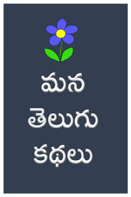 Telugu Stories Moral Stories - screenshot