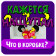 Download Кажется нащупал For PC Windows and Mac