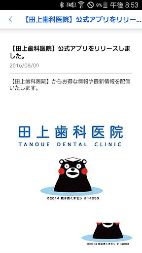 玩免費醫療APP|下載田上歯科医院 app不用錢|硬是要APP