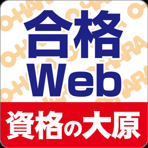 Web 大原