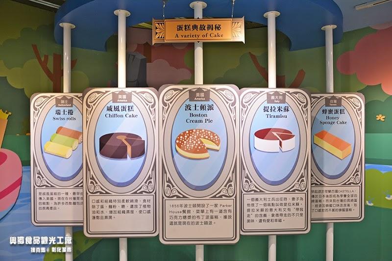 興麥觀光工廠文化展示區