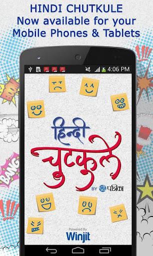Hindi Chutkule Jokes